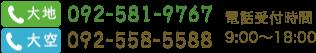 大空 TEL:092-558-5588 大地 TEL:092-581-9767 電話受付時間 9:00〜18:00